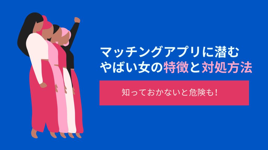 【体験談】マッチングアプリでやばい女に遭遇!特徴や対処方法を紹介