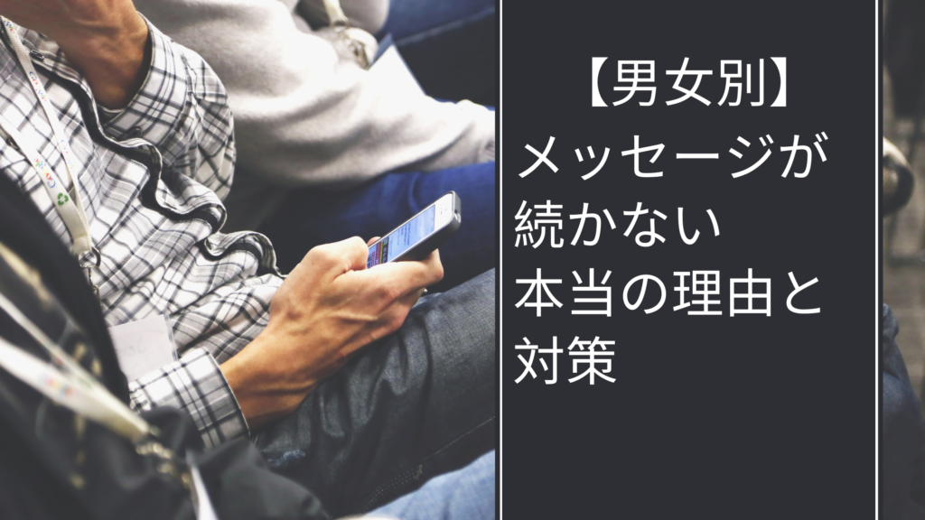 マッチングアプリでメッセージが続かない本当の理由!男女別に解説