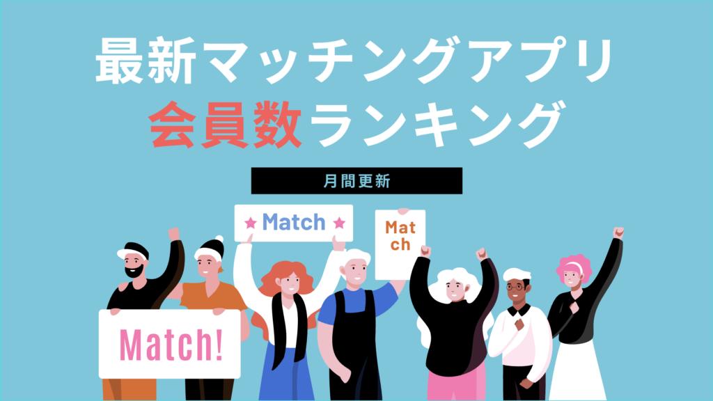 【2021年5月】マッチングアプリ会員数最新ランキング