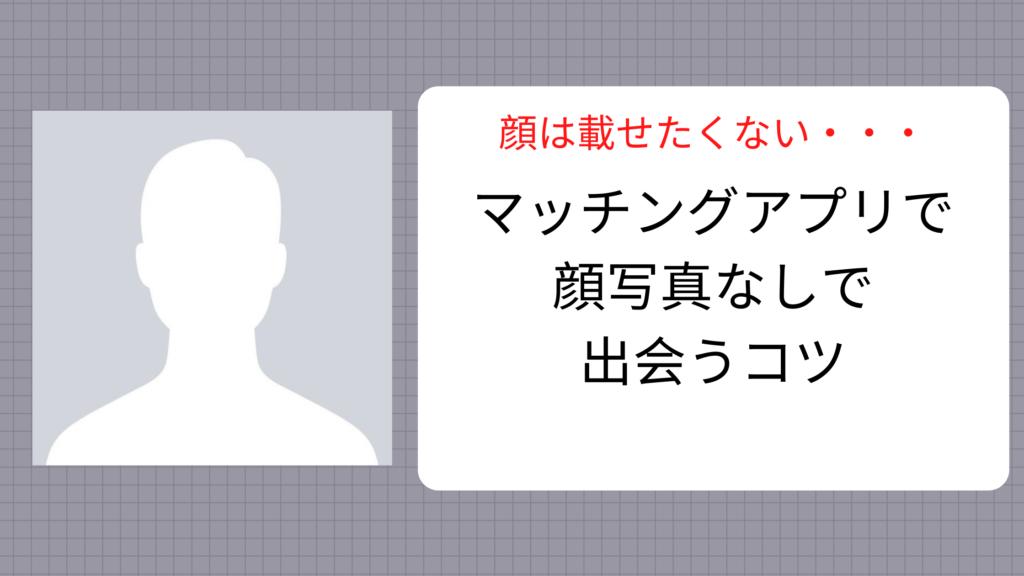 【男女別】マッチングアプリで写真なしで出会う3つのコツ