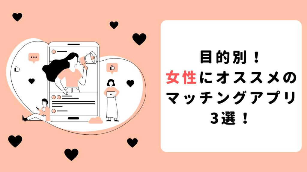 【プロが選ぶ】女性におすすめのマッチングアプリ3選!コツと注意点も解説