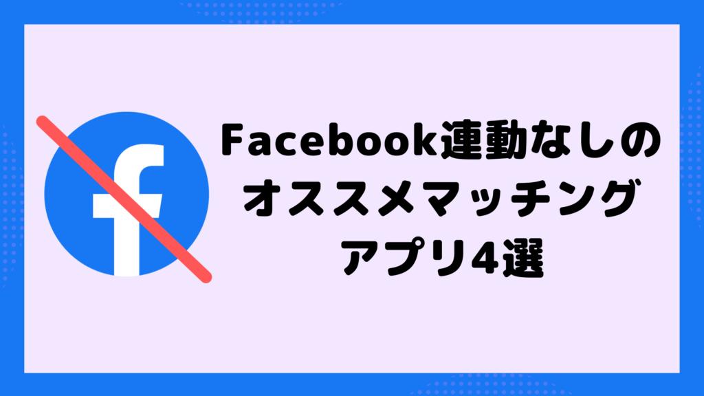 【安全】Facebook連動なしのおすすめマッチングアプリ4選