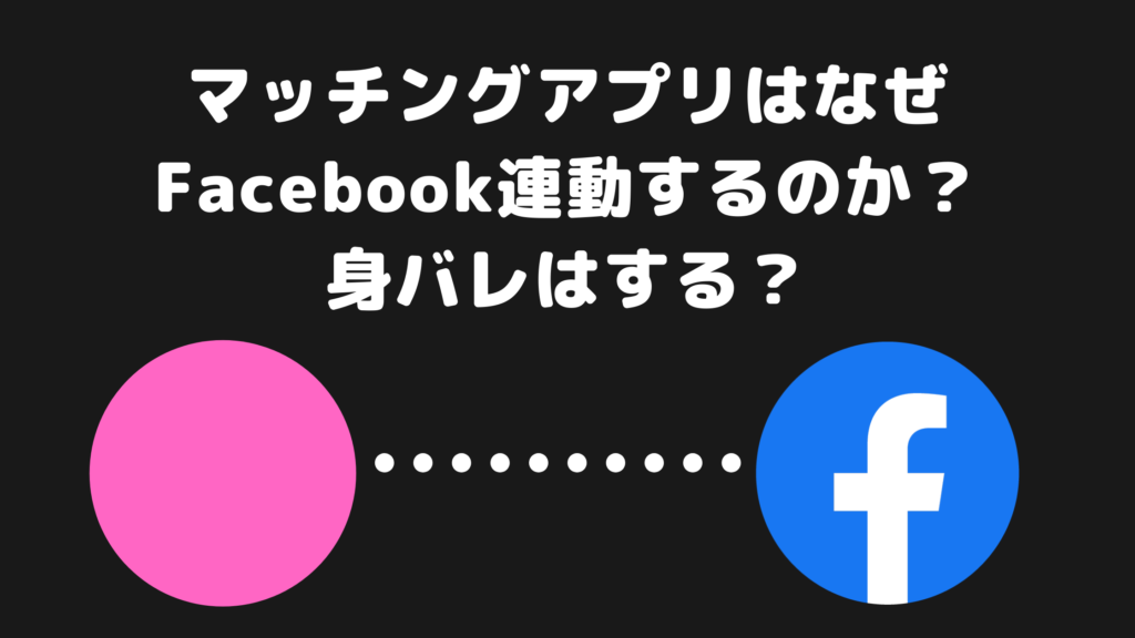 【徹底解説】マッチングアプリのFacebook連動は身バレする?